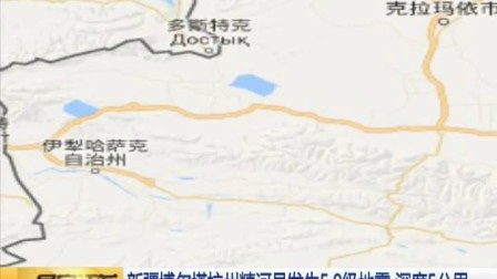 早安江苏20170809新疆博尔塔拉州精河县发生5.9级地震 深度5公里 高清