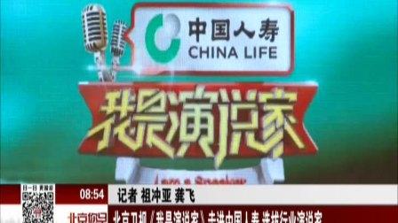 北京卫视《我是演说家》走进中国人寿  选拔行业演说家 北京您早 170809