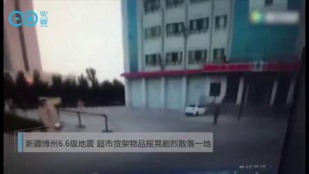 现场画面:新疆博尔塔拉州精河县发生6.6级地震