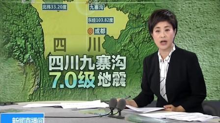 中国地震台网正式测定:8月9日10时17分在四川阿坝州九寨沟县发生4.8级余震,震源深度26千米 170809