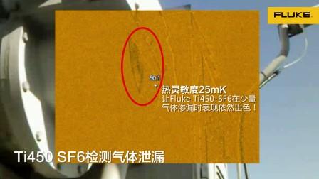 Ti450_SF6介绍视频_CN
