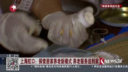 上海虹口:探索居家养老新模式 养老服务送到家 东方新闻 20170809 高清版