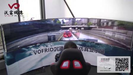 VOFRID沉浸式赛车模拟器高端赛车发烧友的必备!