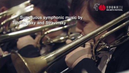 马祖耶夫与俄罗斯史维特兰诺夫国家交响乐团 | 2018年第46届香港艺术节