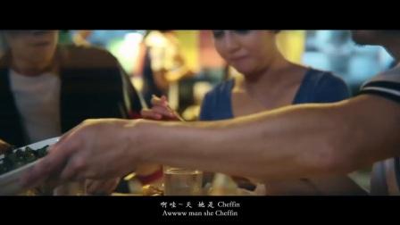 冯兄弟(Fung Bros) X Dough-Boy - Cheffin