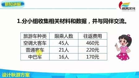 北师五上-26-设计秋游方案.mp4
