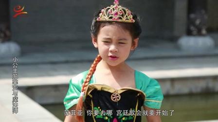快乐起跑线第149期150期《一个苹果》《小公主苏菲亚和魔法师》完整版