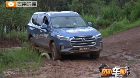 《风影车都》20170701期节目 大迈X7 Jeep自由光 东南汽车 上汽大通