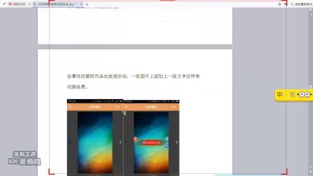 (网赚微课堂)GIF快手  快手引流方法+年入20万的正规项目