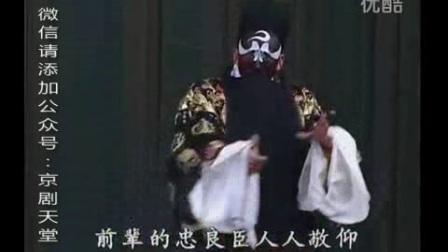 京剧《赤桑镇》孟广禄 赵葆秀主演_标清.mp4