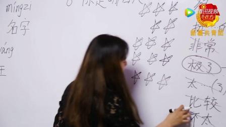 新疆共青团网上双语夜校第十六课