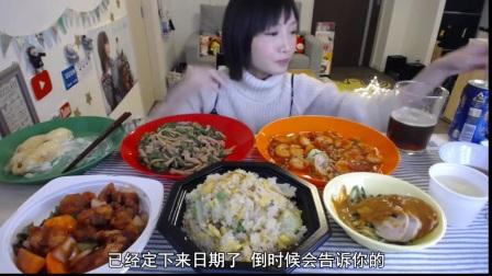 新年初次晚餐直播 中华料理系列 糖醋肉 干烧虾仁等 木下大胃王 中文字幕 前半部分 吃货木下_美食圈