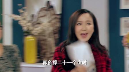 爱情公寓4:一菲威逼张伟 小贤倒错时差