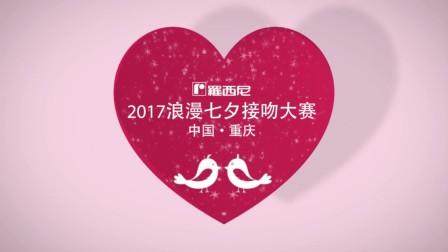 时间见证爱 爱要吻出来-罗西尼2017七夕接吻大赛.重庆万州站