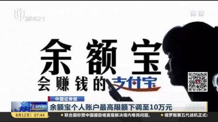 中国证券报:余额宝个人账户最高限额下调至10万元  上海早晨 170812