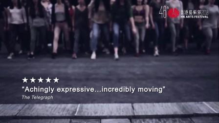 伦敦巡回剧团及爱丁堡皇家兰心剧院《祈愿女之歌》 | 2018年第46届香港艺术节