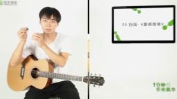 《1分钟吉他教学》25.扫弦《爱很简单》