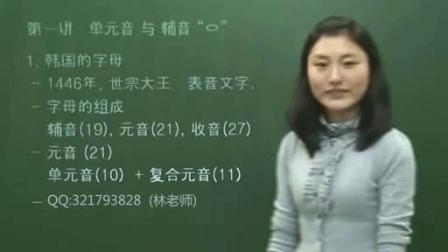 韩语学习零基础入门教程第6课 零基础韩语学习视频