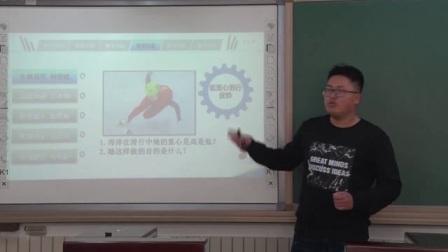 《低重心直线滑行》说课-宣霖北京市广渠门中学附属花市小学