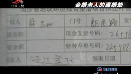 【传奇故事2011】金婚老人的离婚劫