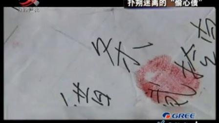 """【传奇故事2011】扑朔迷离的""""偷心债"""""""