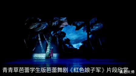 青青草芭蕾学生版芭蕾舞剧《红色娘子军》