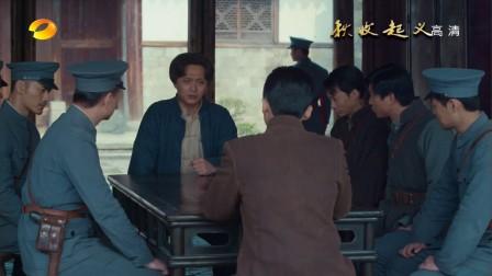 秋收起义预告20170813第21集预告片 高清