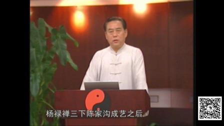 赵幼斌先生八十五式杨氏太极拳精讲01