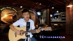 吉他教学弹唱《消愁》毛不易 视频教学