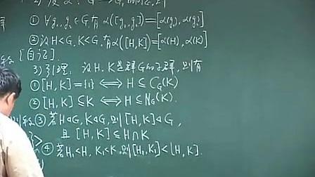【抽象代数】顾沛 第4章 第6节 可解群与幂零群(1)