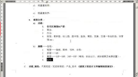 建筑方案设计视频课程第001节  概论1(建筑风格、功能、方案成果)