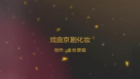 京剧化妆-李慧娘电影