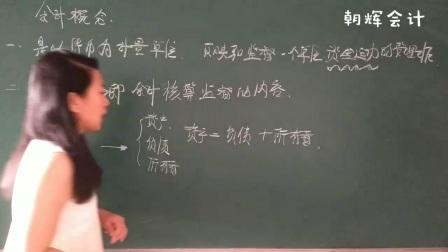 哈尔滨初、中会计职称培训,朝辉会计,初级会计考试