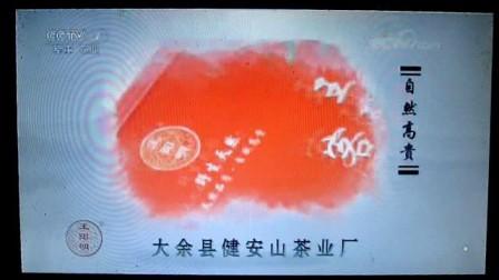 王阳明客家白茶央视广告片