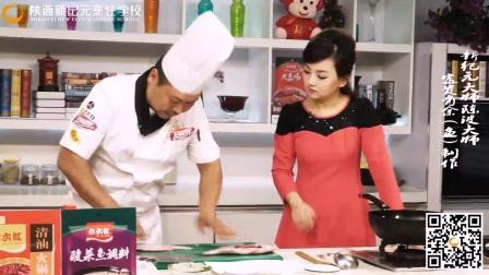 烹饪培训,陕西新纪元名师教做富贵有余