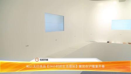 MUJI无印良品【24小时的生活感知】 展览在沪隆重开幕