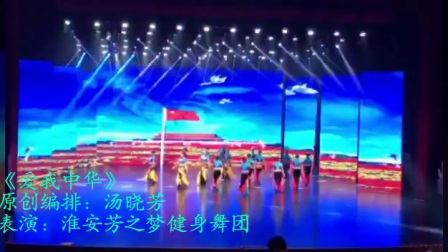 淮安汤晓芳原创舞蹈《爱我中华》