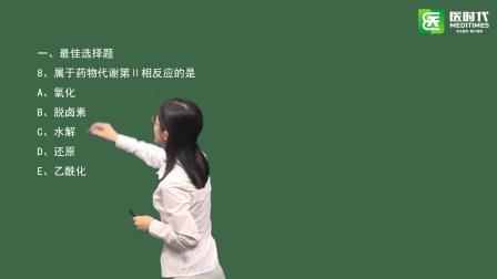 2017年执业药师资格考试考情分析及专业知识一题型介绍 华图医时代名师姜雅公开课