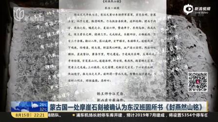 蒙古国一处摩崖石刻被确认为东汉班固所书《封燕然山铭》