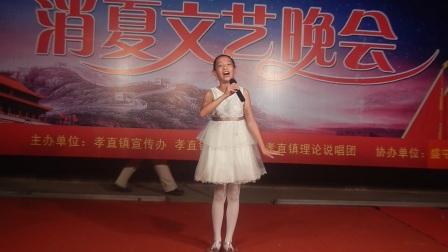 张瀚逸 演唱 小背篓  G调 2017年8月15日21时17分   山东省平阴县孝直镇盛屯社区