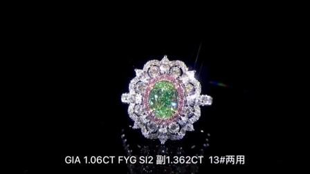 绿色的钻石你见过吗?收藏级珠宝