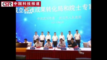 [湖北]院士专家点赞武汉成立科技成果转化局
