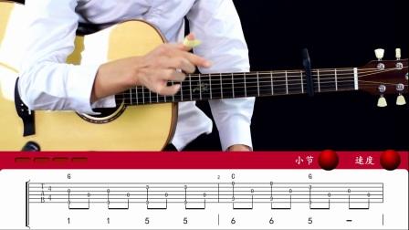 MS音乐 指弹吉他入门教学 第10节 《小星星》讲解一 卢嘉森