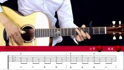 MS音乐 指弹吉他入门教学 第11节 《小星星》讲解二 卢嘉森