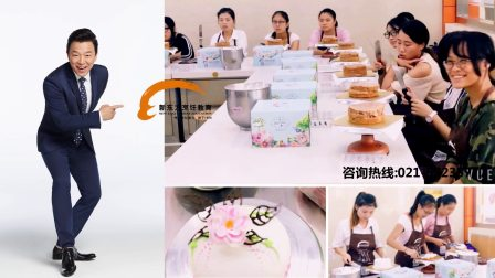 上海新东方烹饪学校西点体验课