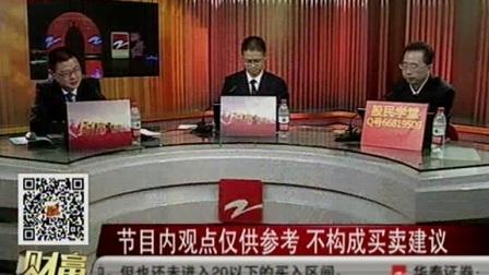 20170816《财富大直播》:股民投诉东莞证券中签未获通知