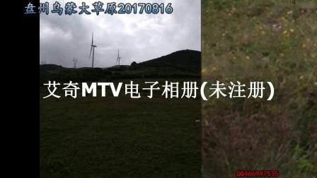 青藏高原-图片乌蒙大草原---电子相册