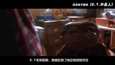 【双清亲子剧场】外星人ET:穿洋装,吃美食,被地球人……