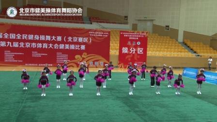 第六届全国全民健身操舞大赛北京赛区暨第九届北京市体育大会健美操比赛-小学乙组表演轻器械健身舞自选动作-呼家楼中心小学万科青青分校