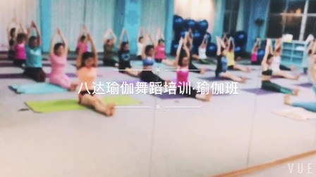 深圳观澜专业瑜伽教练培训机构八达瑜伽